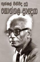 Today is the 112th Birth Anniversary of Martin Wickramasinghe